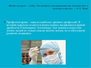 «Профессия врача — подвиг. Она требует самоотверженности, чистоты духа и чист