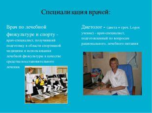 Специализация врачей: Врач по лечебной физкультуре и спорту - врач-специалист