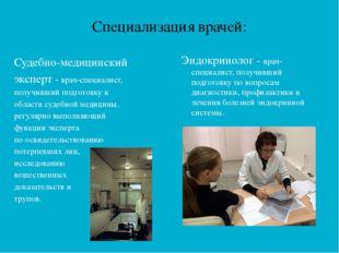 Специализация врачей: Судебно-медицинский эксперт - врач-специалист, получивш