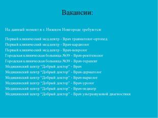 Вакансии: На данный момент в г. Нижнем Новгороде требуются: Первый клинически