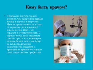 Кому быть врачом? Профессия доктора гораздо сложнее, чем кажется на первый вз