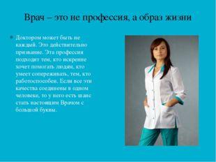 Врач – это не профессия, а образ жизни Доктором может быть не каждый. Это дей