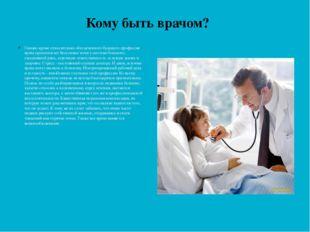 Однако кроме относительно обеспеченного будущего профессия врача предполагает
