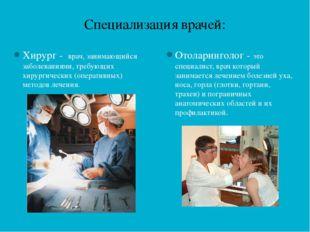 Специализация врачей: Хирург - врач, занимающийся заболеваниями, требующих хи