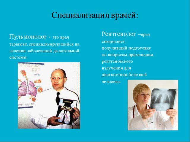 Специализация врачей: Пульмонолог - это врач терапевт, специализирующийся на...