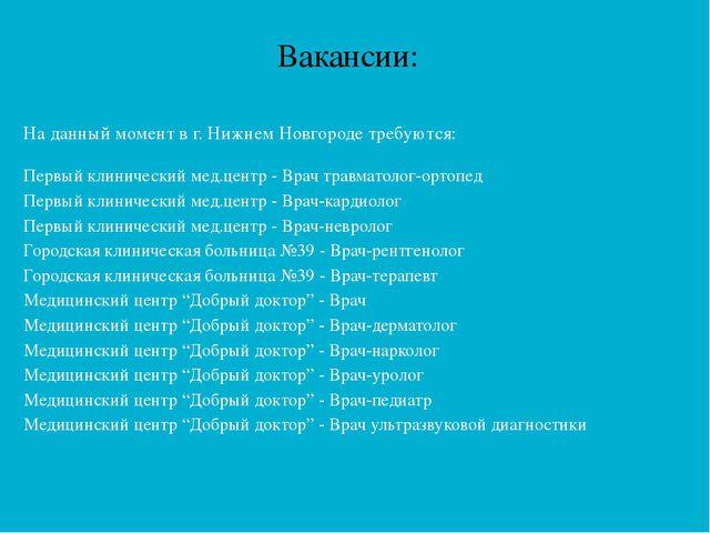 Вакансии: На данный момент в г. Нижнем Новгороде требуются: Первый клинически...