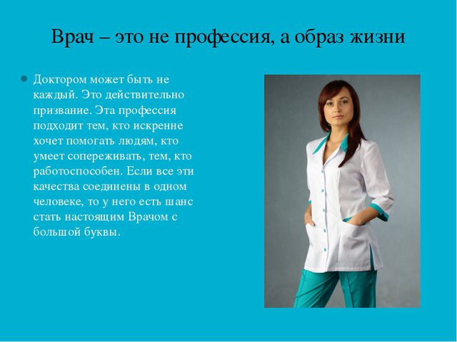 Врач – это не профессия, а образ жизни Доктором может быть не каждый. Это дей...