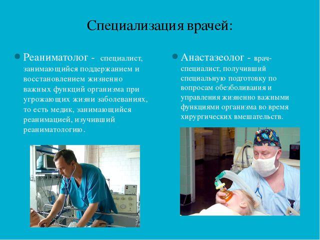Специализация врачей: Реаниматолог - специалист, занимающийся поддержанием и...