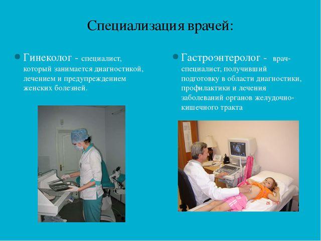 Специализация врачей: Гинеколог - специалист, который занимается диагностикой...