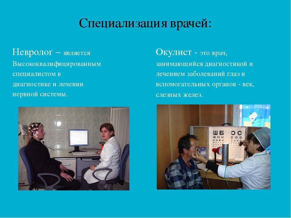 Специализация врачей: Невролог – является Высококвалифицированным специалисто...