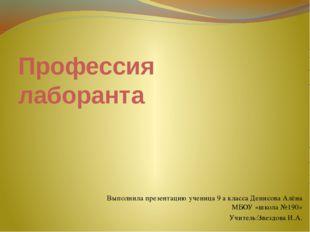 Профессия лаборанта Выполнила презентацию ученица 9 а класса Денисова Алёна М