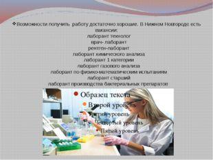 Возможности получить работу достаточно хорошие. В Нижнем Новгороде есть вакан