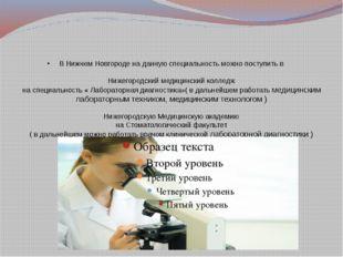 В Нижнем Новгороде на данную специальность можно поступить в Нижегородский ме