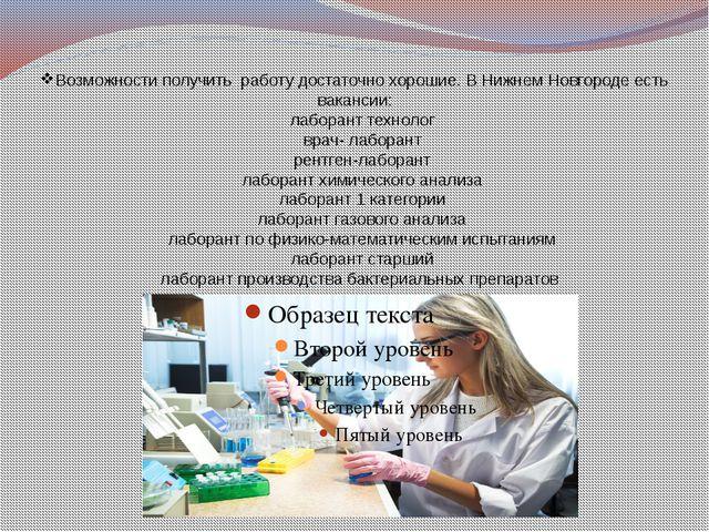 Возможности получить работу достаточно хорошие. В Нижнем Новгороде есть вакан...