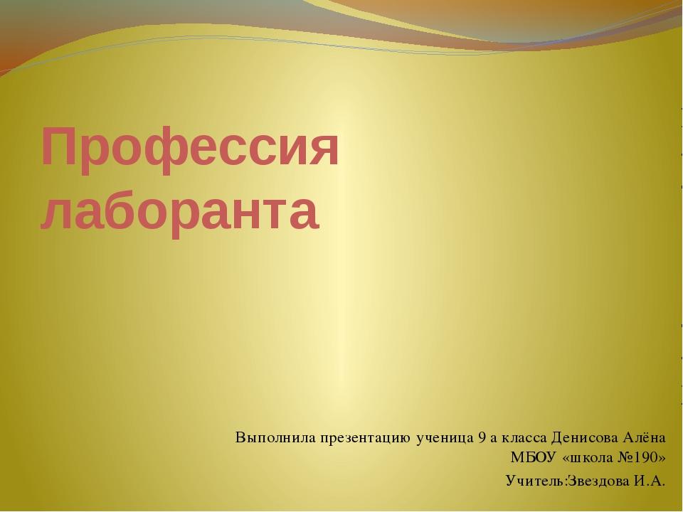 Профессия лаборанта Выполнила презентацию ученица 9 а класса Денисова Алёна М...