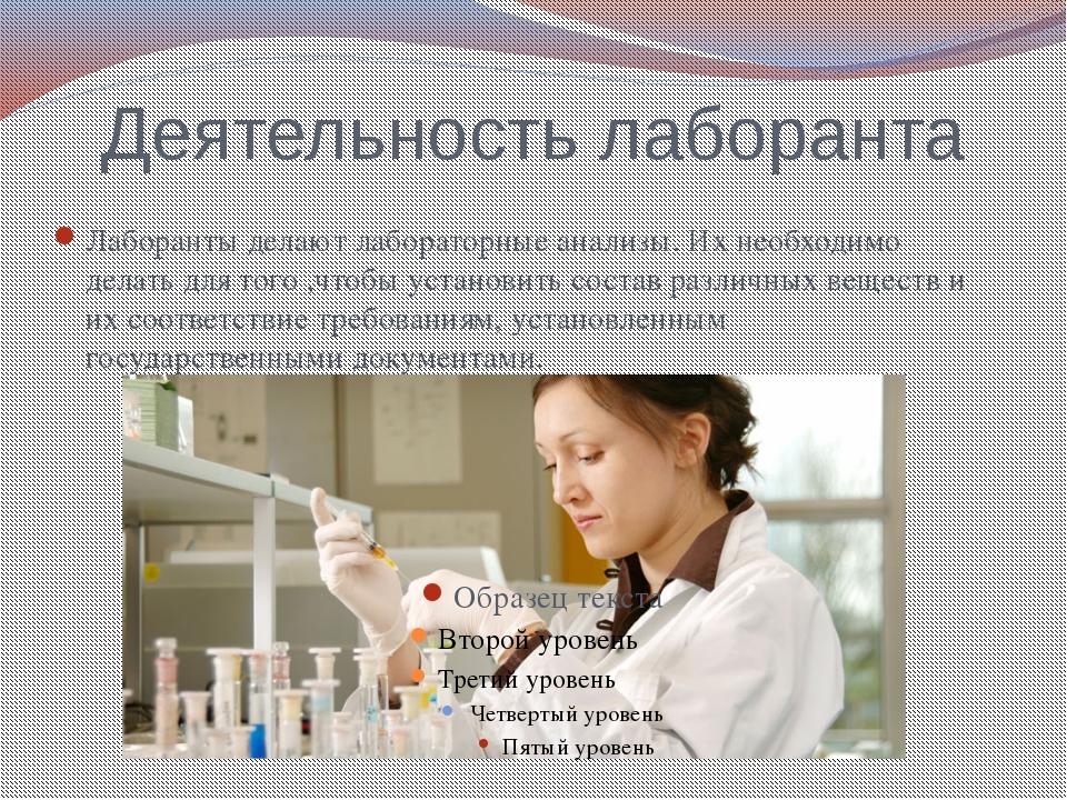Деятельность лаборанта Лаборанты делают лабораторные анализы. Их необходимо д...
