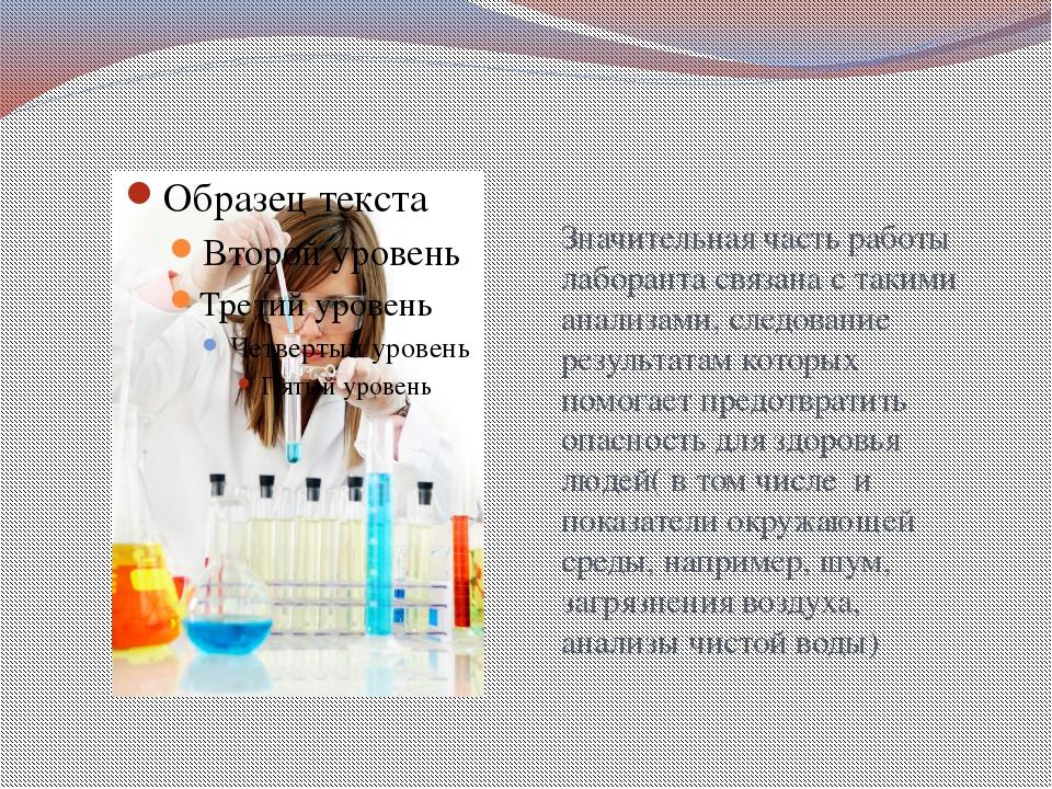 Значительная часть работы лаборанта связана с такими анализами, следование р...