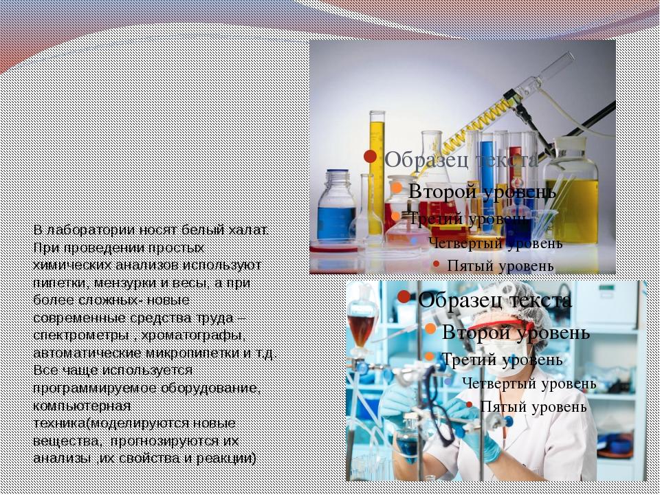В лаборатории носят белый халат. При проведении простых химических анализов и...