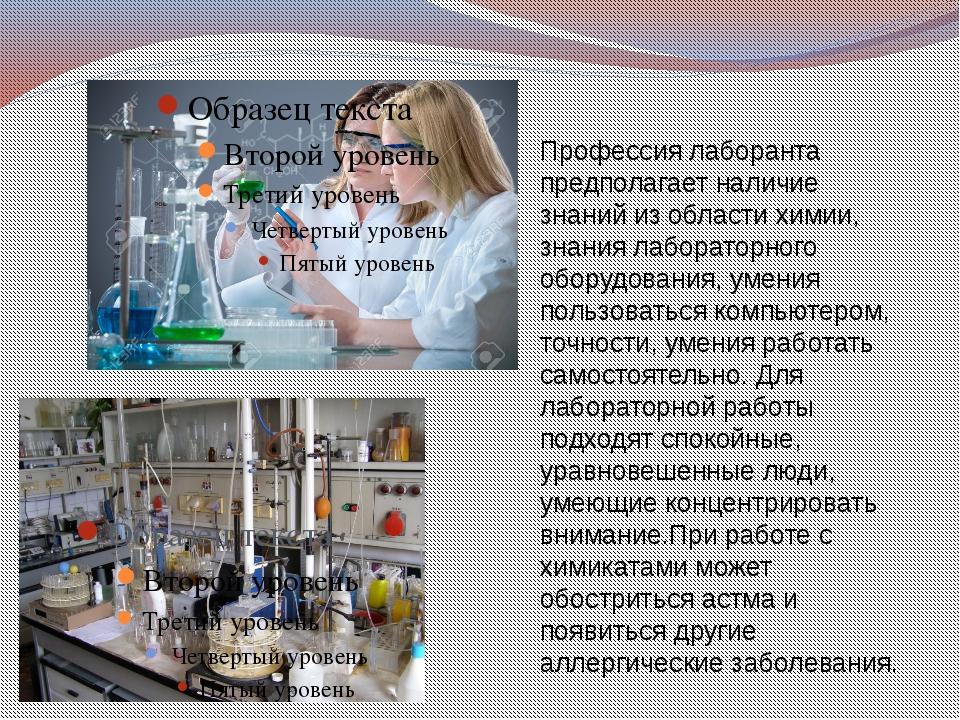 Поздравления для хим лаборантов