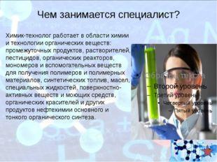 Области применения профессии - отраслевые и академические научно-исследовател