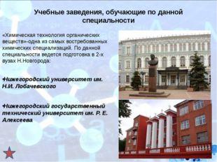 Нижегородский университет им. Н.И. Лобачевского Факультет: Химический Специа