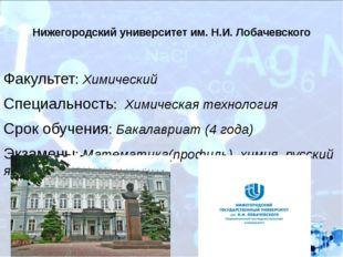 Нижегородский государственный технический университет им. Р. Е. Алексеева Фа