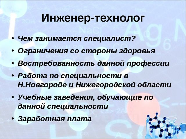 Химик-технолог должен обладать следующими качествами: эмоциональная устойчив...