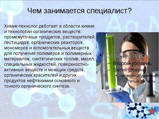 Области применения профессии - отраслевые и академические научно-исследовател...