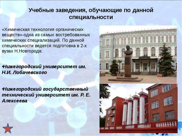 Нижегородский университет им. Н.И. Лобачевского Факультет: Химический Специа...
