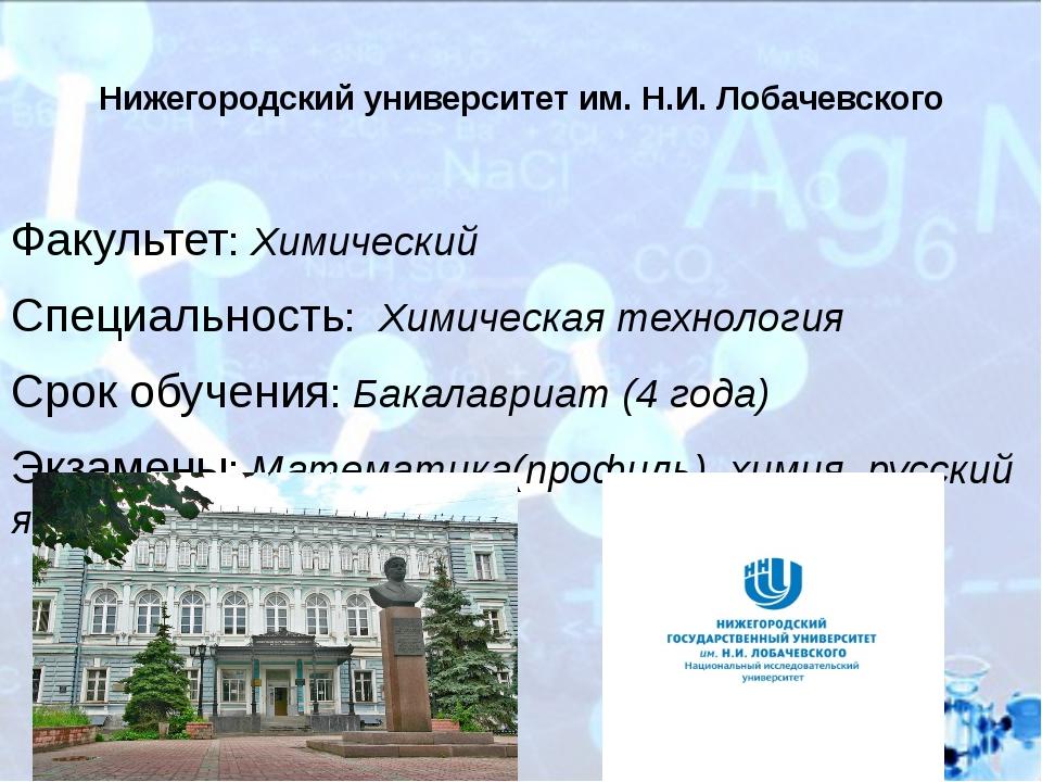 Нижегородский государственный технический университет им. Р. Е. Алексеева Фа...