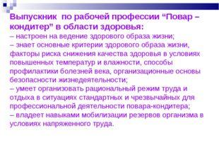 """Выпускник по рабочей профессии """"Повар – кондитер"""" в области здоровья: – наст"""