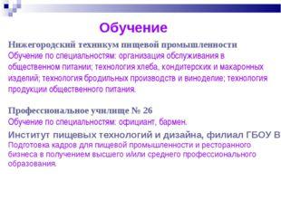 Обучение Нижегородский техникум пищевой промышленности Обучение по специально