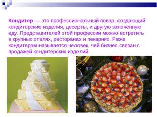 Кондитер — это профессиональный повар, создающий кондитерские изделия, десерт