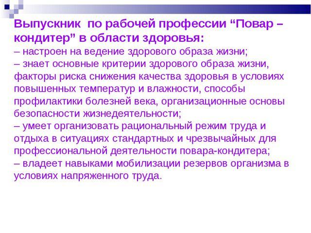 """Выпускник по рабочей профессии """"Повар – кондитер"""" в области здоровья: – наст..."""