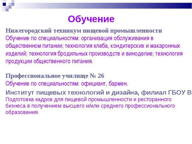 Обучение Нижегородский техникум пищевой промышленности Обучение по специально...