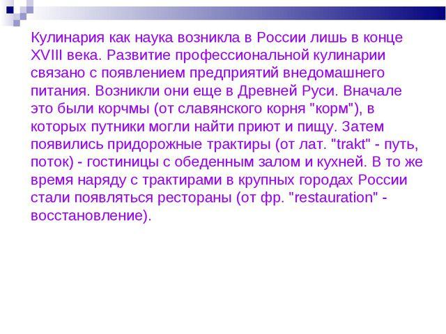 Кулинария как наука возникла в России лишь в конце XVIII века. Развитие проф...