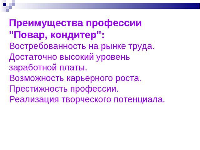 """Преимущества профессии """"Повар, кондитер"""": Востребованность на рынке труда. До..."""