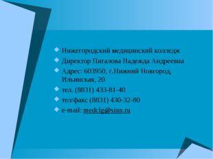 Нижегородский медицинский колледж Директор Пигалова Надежда Андреевна Адрес: