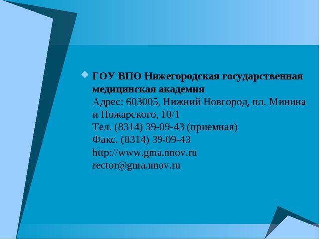 ГОУ ВПО Нижегородская государственная медицинская академия Адрес: 603005, Ниж...