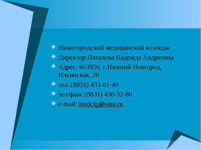 Нижегородский медицинский колледж Директор Пигалова Надежда Андреевна Адрес:...