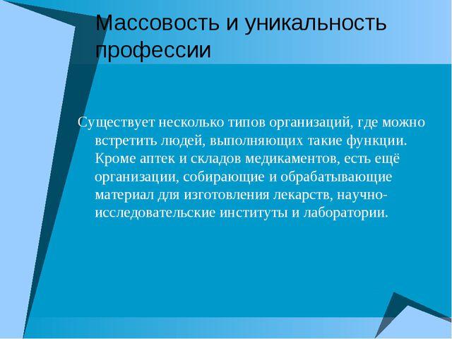 Массовость и уникальность профессии Существует несколько типов организаций, г...