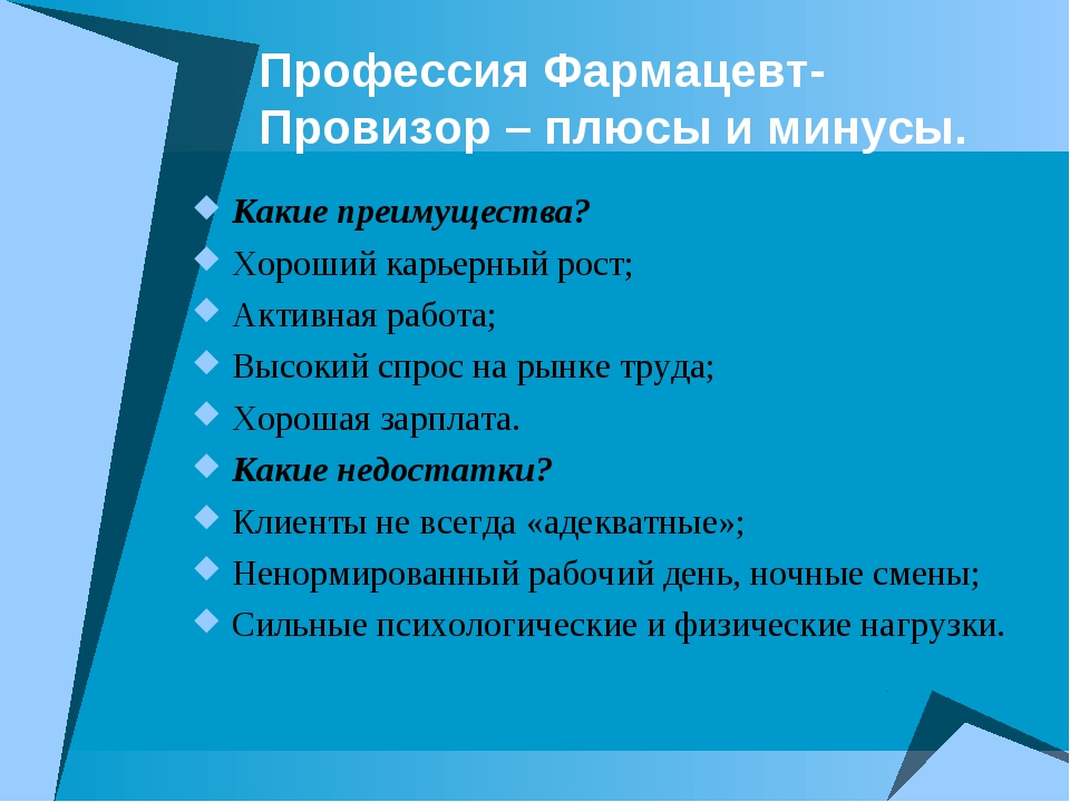 Профессия Фармацевт-Провизор – плюсы и минусы. Какие преимущества? Хороший ка...