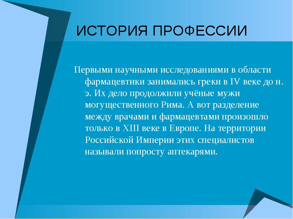 ИСТОРИЯ ПРОФЕССИИ Первыми научными исследованиями в области фармацевтики зани...