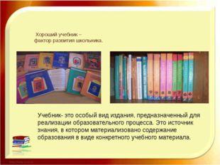 Хороший учебник – фактор развития школьника. Учебник- это особый вид издания