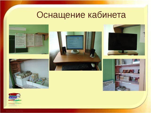 Оснащение кабинета