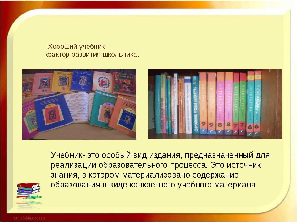 Хороший учебник – фактор развития школьника. Учебник- это особый вид издания...