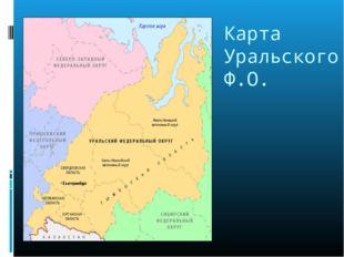 Карта Уральского Ф.О.
