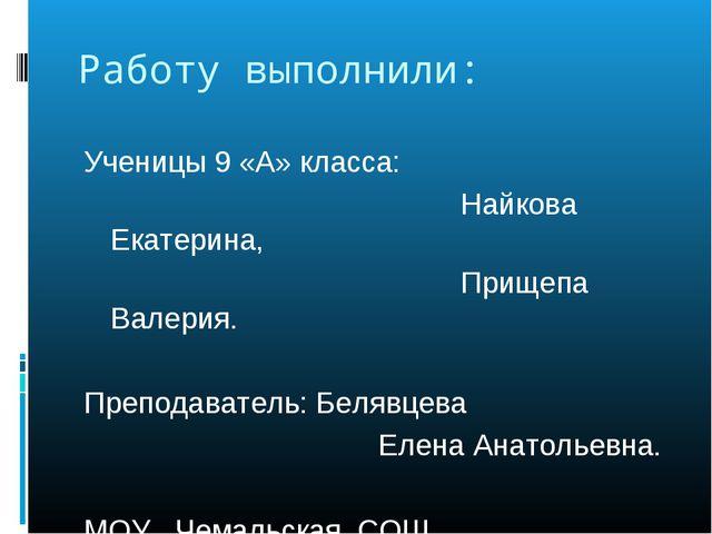 Работу выполнили: Ученицы 9 «А» класса: Найкова Екатерина, Прищепа Валерия. П...