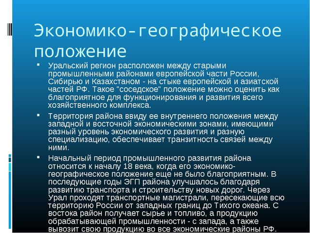 Экономико-географическое положение Уральский регион расположен между старыми...