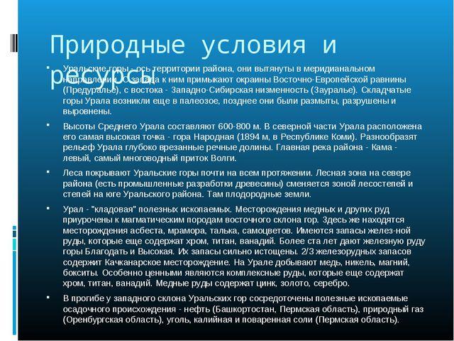 Природные условия и ресурсы Уральские горы - ось территории района, они вытян...